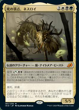 https://mtg-jp.com//img_sys/cardImages/IKO/481012/cardimage.png