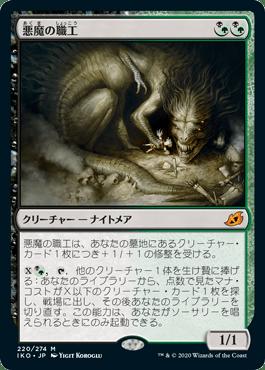 https://mtg-jp.com//img_sys/cardImages/IKO/481035/cardimage.png