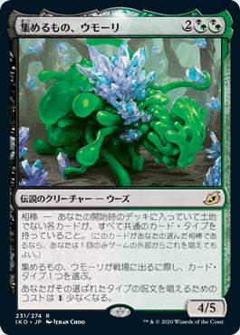 https://mtg-jp.com//img_sys/cardImages/IKO/481046/cardimage.png