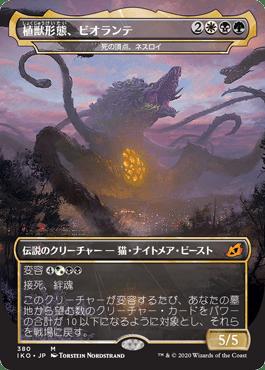 https://mtg-jp.com//img_sys/cardImages/IKO/482449/cardimage.png