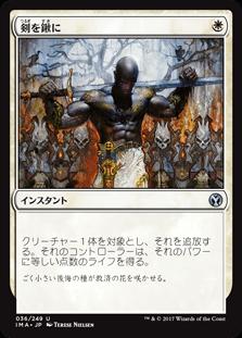 剣を鍬に|カードギャラリー|マジック:ザ・ギャザリング 日本公式ウェブサイト