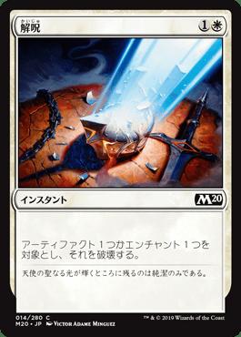 解呪|カードギャラリー|マジック:ザ・ギャザリング 日本公式ウェブ ...