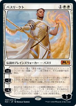 バスリ・ケト|カードギャラリー|マジック:ザ・ギャザリング 日本 ...