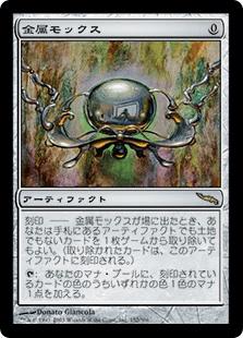 金属モックス|カードギャラリー|マジック:ザ・ギャザリング 日本公式ウェブサイト