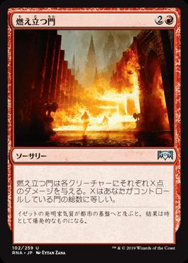 燃え立つ門