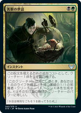 害獣の世話 カードギャラリー マジック:ザ・ギャザリング 日本公式ウェブサイト