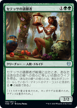 https://mtg-jp.com//img_sys/cardImages/THB/477720/cardimage.png