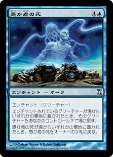 愚か者の死|カードギャラリー|マジック:ザ・ギャザリング 日本公式 ...