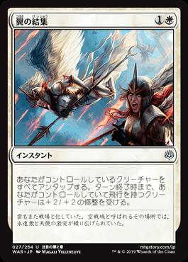 翼の結集 カードギャラリー マジック:ザ・ギャザリング 日本公式 ...