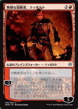 https://mtg-jp.com//img_sys/cardImages/WAR/462393/cardimage.png