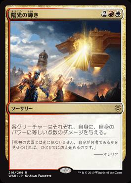 https://mtg-jp.com//img_sys/cardImages/WAR/462463/cardimage.png