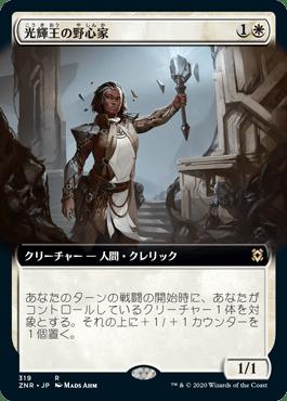 光輝王の野心家|カードギャラリー|マジック:ザ・ギャザリング 日本公式ウェブサイト