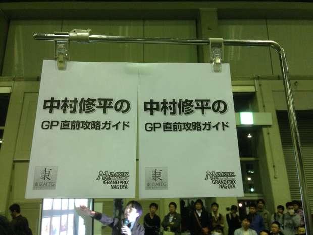 nakamura_deckbuild_guide1.jpg