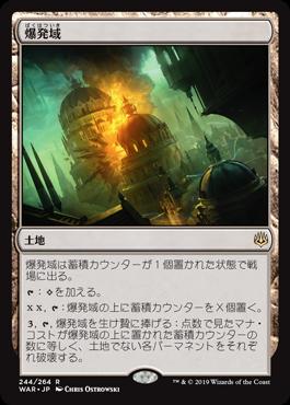 jp_BlastZone.jpg