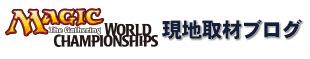 世界選手権2013 現地取材ブログ