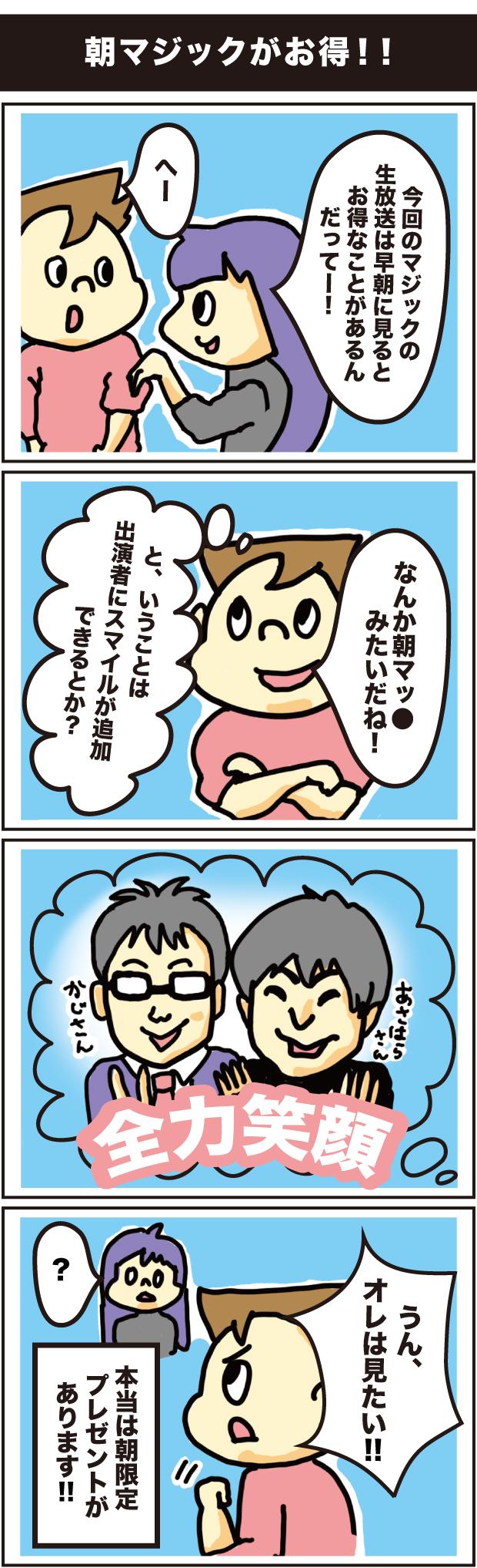 PTKTK_4koma_3.jpg