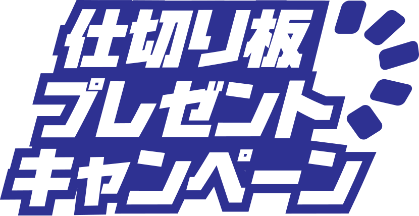 shikiriban_presents_campaign_logo.png