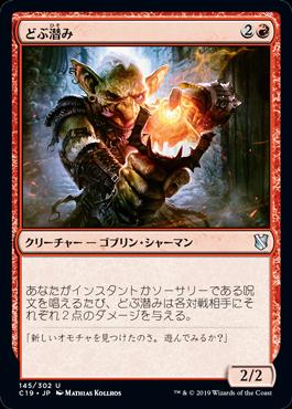 どぶ潜み|カードギャラリー|マジック:ザ・ギャザリング 日本公式ウェブサイト