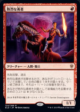『エルドレインの王権』のカード