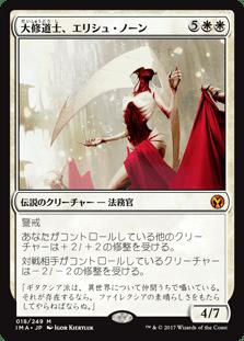 『アイコニックマスターズ』のカード