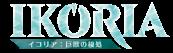 イコリア:巨獣の棲処