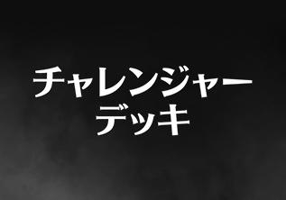チャレンジャーデッキ2019