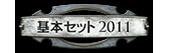 基本セット2011