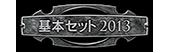 基本セット2013