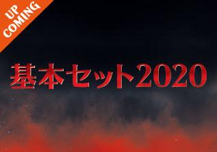 基本セット2020