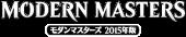 モダンマスターズ 2015年版