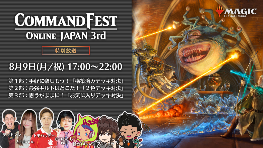 command_fest_online_japan_3rd_1024x576_cover.jpg