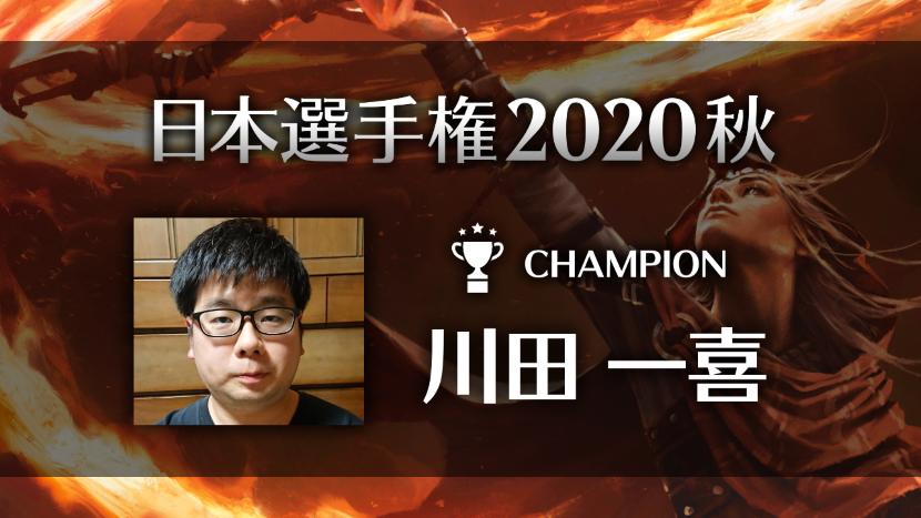 mtgjc2020a_winner.jpg