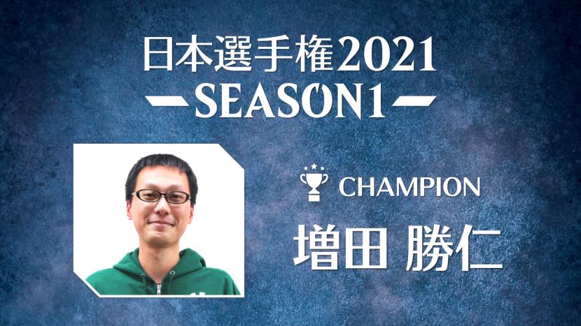 mtgjc21season1_Champion.jpg