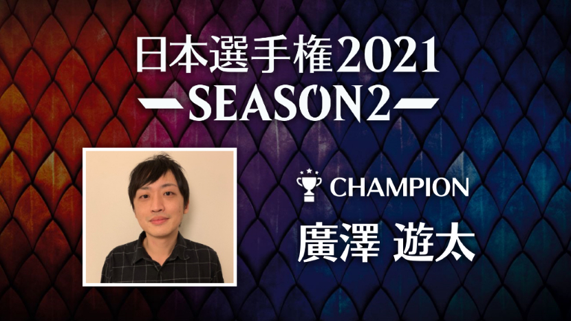 mtgjc21season2_Champion.jpg