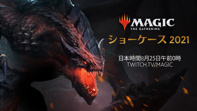 showcase2021_jp_830x467.jpg