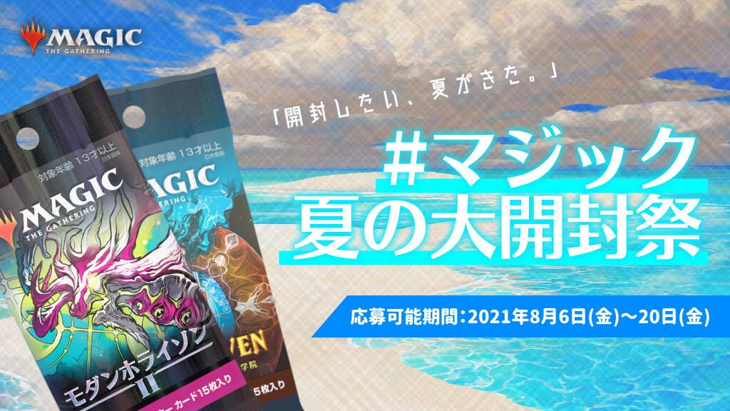 summer_campaign_2021.jpg