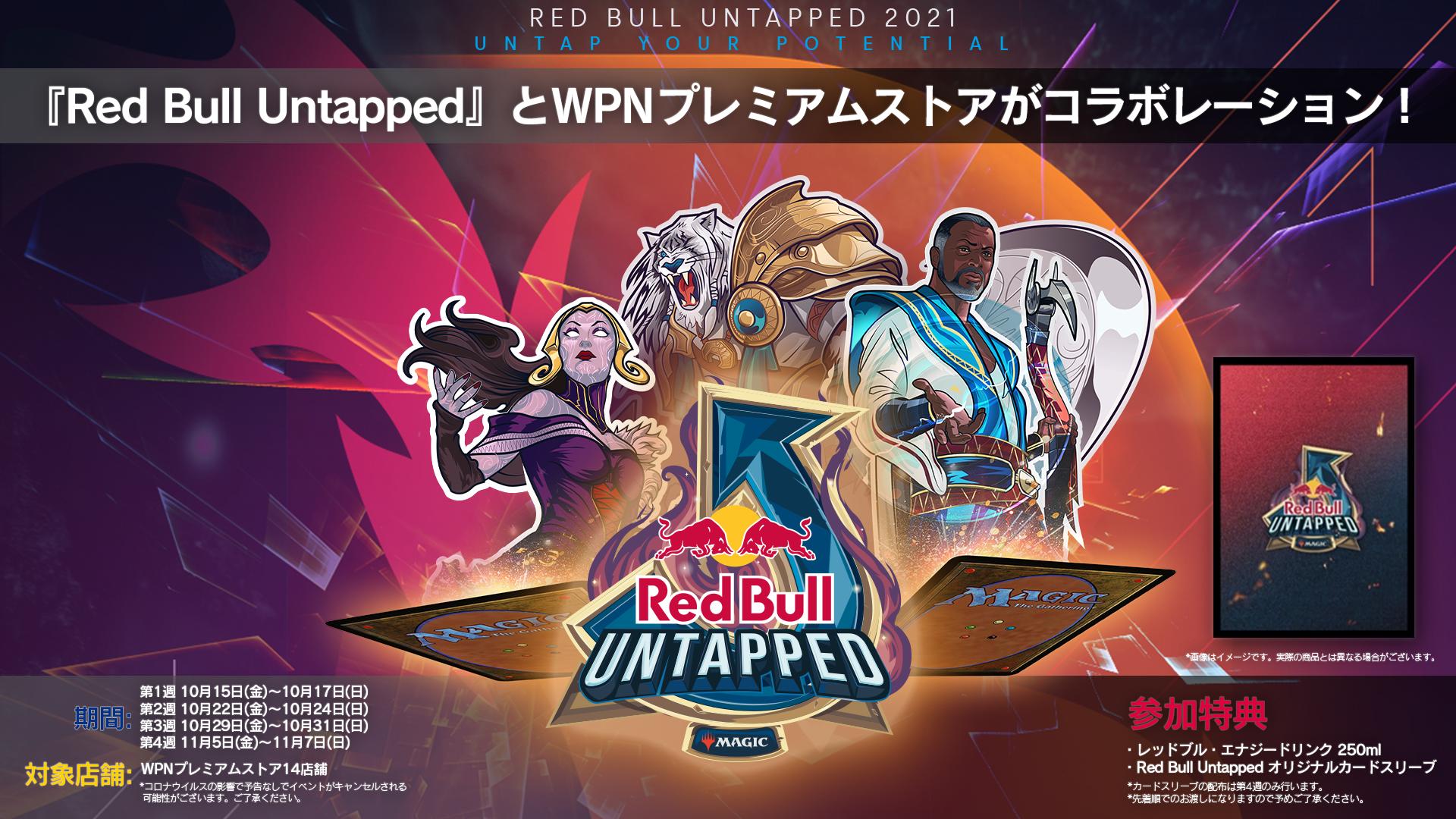 untapped2021_wpn2.jpg