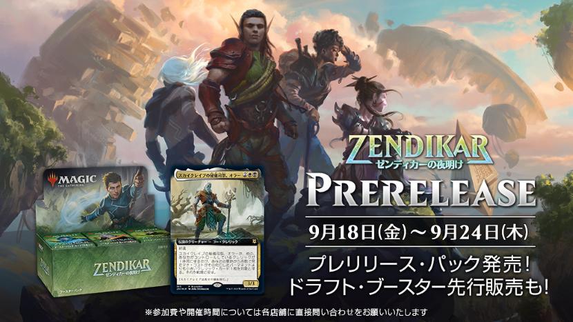 znr_prerelease_banner.jpg