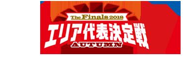 The Finals エリア代表決定戦