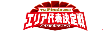 The Finals エリア代表決定戦トライアル