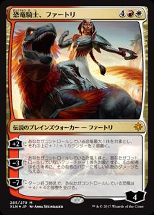 恐竜騎士、ファートリ