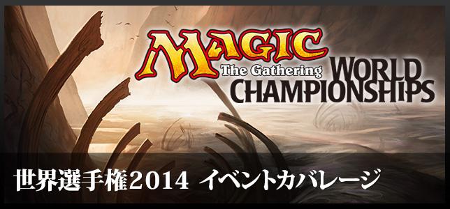 マジック:ザ・ギャザリング世界選手権2014