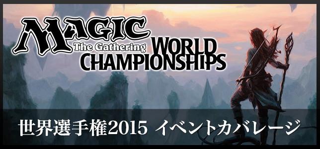 マジック:ザ・ギャザリング世界選手権2015