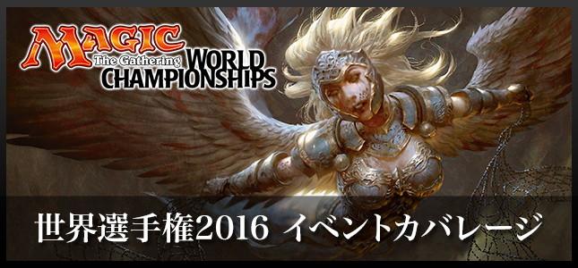 マジック:ザ・ギャザリング世界選手権2016