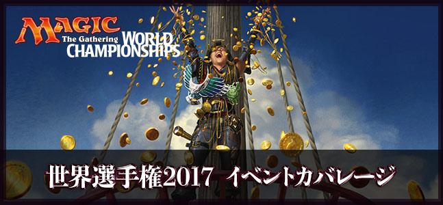 マジック:ザ・ギャザリング世界選手権2017