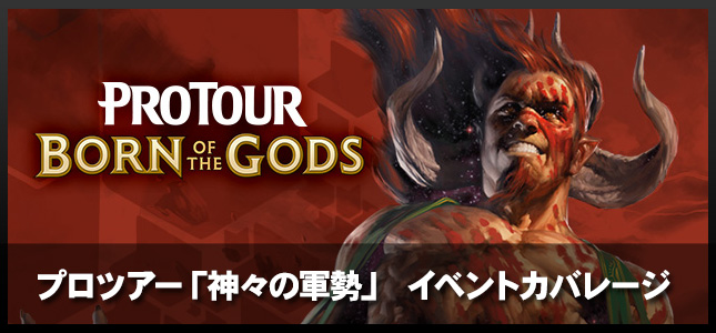 プロツアー『神々の軍勢』
