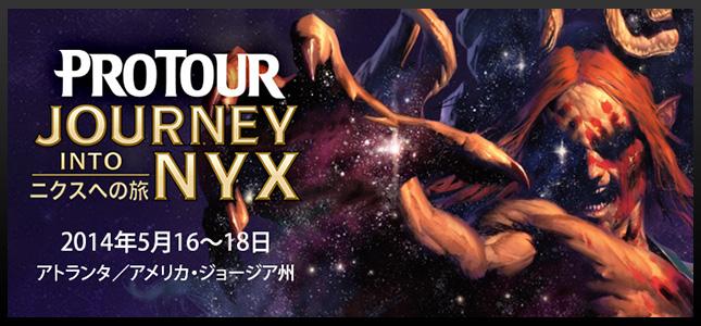 プロツアー『ニクスへの旅』