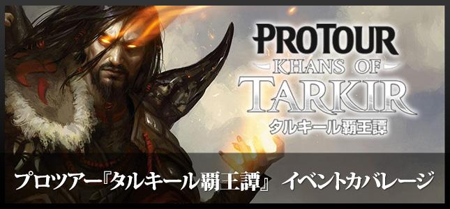 プロツアー『タルキール覇王譚』