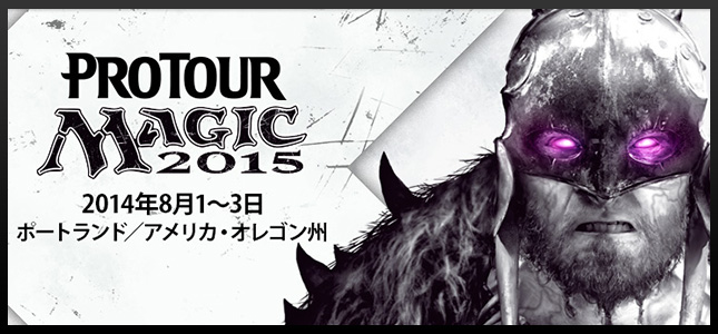 プロツアー『マジック2015』