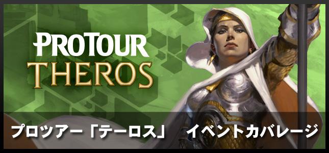 プロツアー「テーロス」